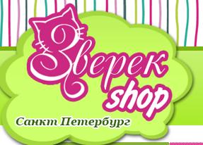 Зоотовары - zverek-shop.ru