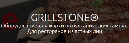 Камень для жарки - grillstone.ru