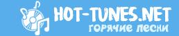 Русские песни - hot-tunes.net