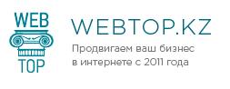 Раскрутка сайта -  webtop.kz