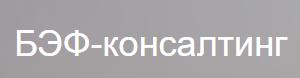 Заказать коммерческое предложение - bef-profit.ru