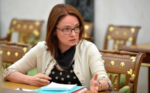 Набиуллина рассказала, что тревожит россиян