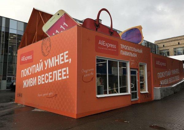 AliExpress запускает услугу по выдаче посылок в 100 российских городах