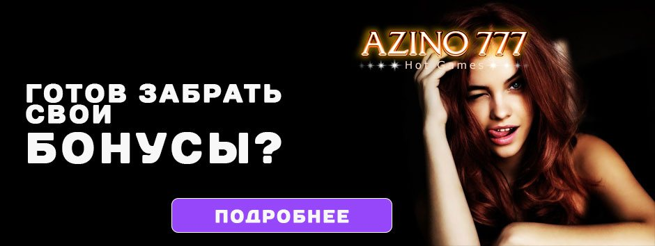 Азино777 бонус при регистрации