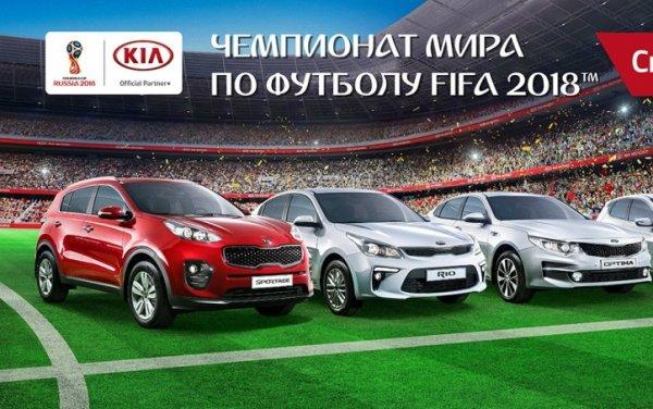 Автоледи рассказала, стоит ли покупать «футбольную» версию KIA Rio 2018