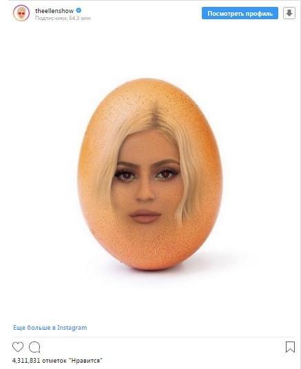 Новый рекорд?: Яйцо с лицом Кайли Дженнер может собрать 51 млн «лайков» в Instagram