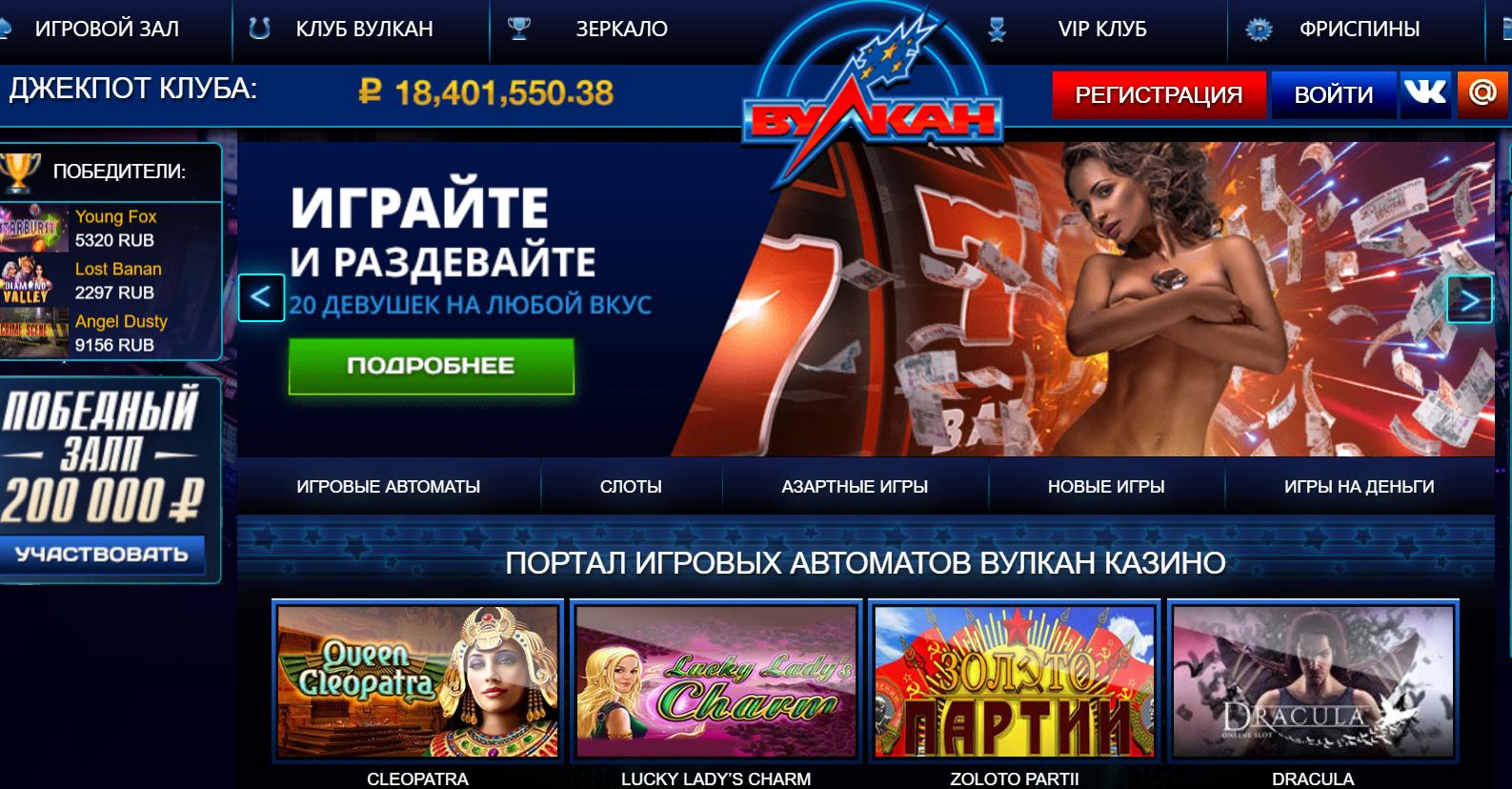 Достоинства онлайн казино Вулкан