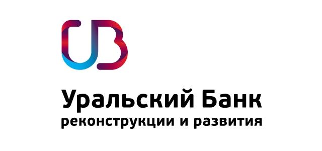 Открытие счета в Уральском Банке Реконструкции и Развития