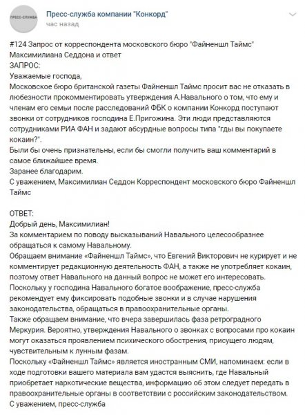Пригожин назвал не справившихся с запросом журналистов Файненшл Таймс дегенератами