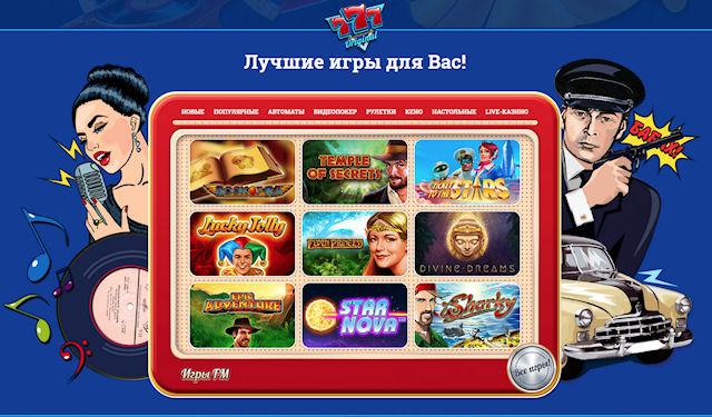 Вулкан Украина: аспекты бесплатной игры в казино!