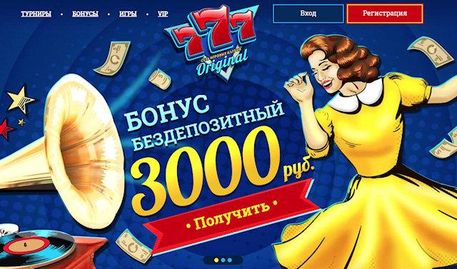 Удобный функционал и возможности казино 777 Original